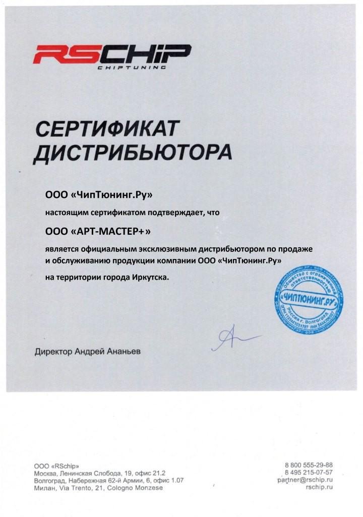 Сертификат-АртМастер-дистриб
