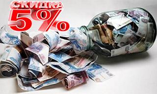 skidka5%